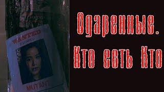 Сериал Одаренные/Gifted - Кто есть кто.