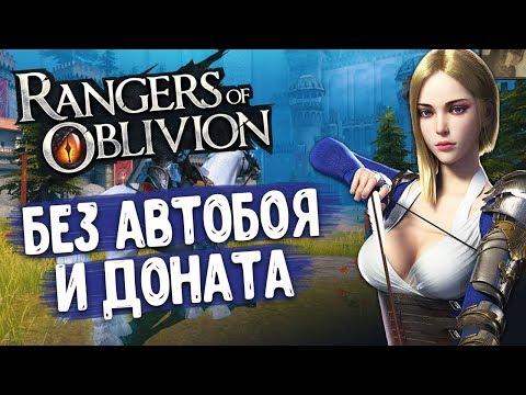 RANGERS OF OBLIVION - Новая MMORPG без автобоя и доната на мобилы. Полный обзор и геймплей игры.