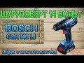 Новый недорогой шуруповерт от Bosch. Bosch GSR 140 Li.