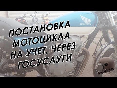 Как зарегистрировать мотоцикл через госуслуги