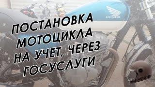 Ставим мотоцикл на учёт, через госуслуги + бонус(, 2016-03-29T11:41:25.000Z)