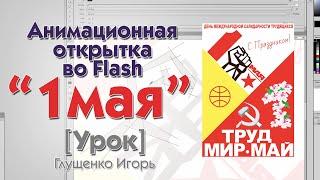 Анимационная открытка во Flash. 1 мая. Урок