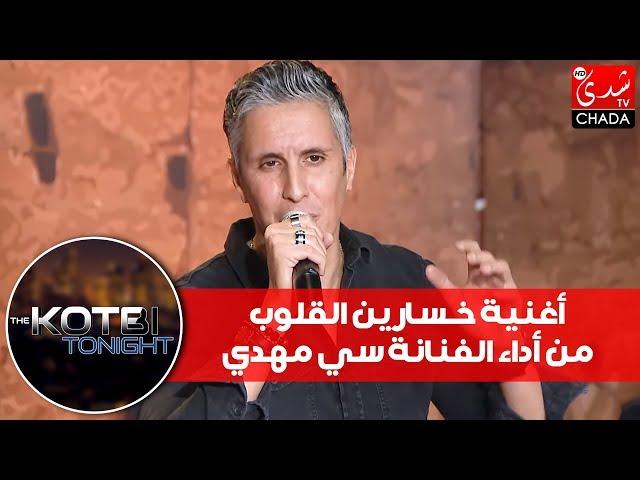 أغنية سي مهدي الجديدة خسارين القلوب لأول مرة في برنامج The Kotbi Tonight