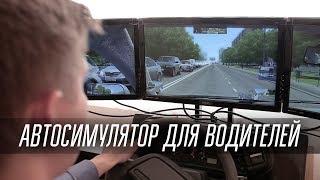 Автомобильный симулятор в ДОСААФ