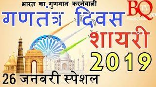 26 January 70th Republic Day 2019 Shayari | 26 जनवरी गणतंत्र दिवस 2019 शायरी