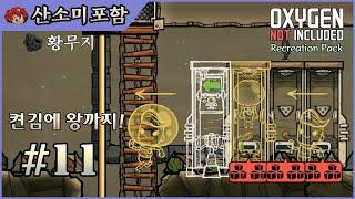 산소미포함] 레저 시즌2! 켠김에 왕까지 11화! 정찰…