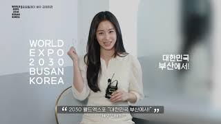 [통상 24] 2030 부산세계박람회 유치, 김태희도 …
