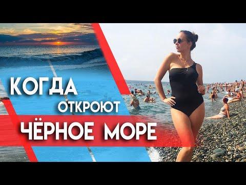 Туризм в России открыт? Курорты Черного моря. Куда поехать отдыхать в России летом 2020