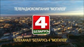 Телеканал ''Беларусь 4'' Могилев'' Mogilev TV [БЕЛАРУСЬ 4| Могилев]