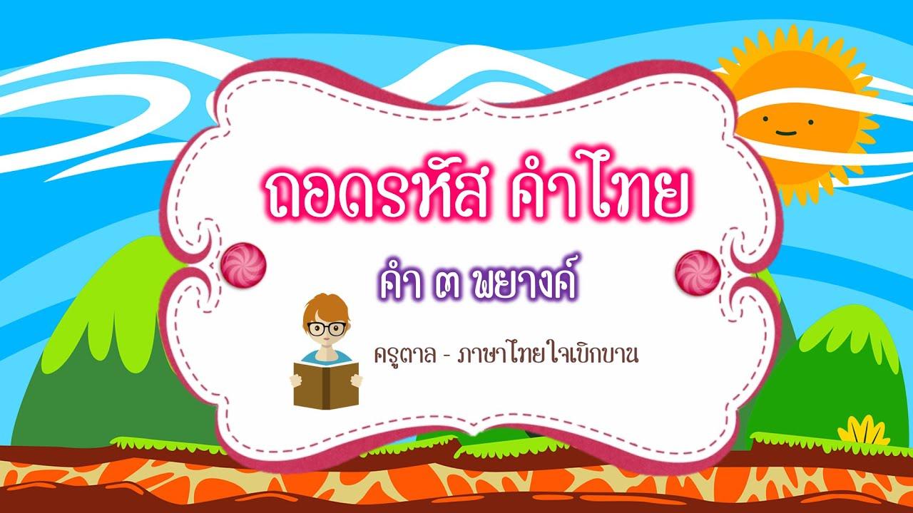 เกมถอดรหัสคำไทย - ทายคำ 3 พยางค์