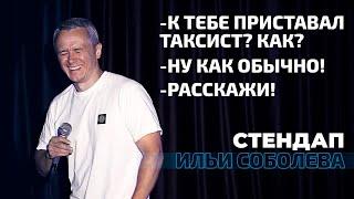 Илья Соболев и его стендап на который МОЛЯТСЯ другие комики