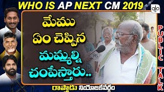 Public Talk On Next AP Cm 2019 | Raptadu Public Talk On AP Next Cm | YS Jagan, Chandrababu | Alo Tv
