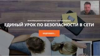 Всероссийский урок безопасности школьников в сети Интернет в РК[21.10.2016]