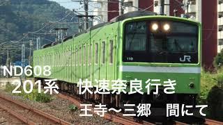 201系 ND608 快速奈良行き
