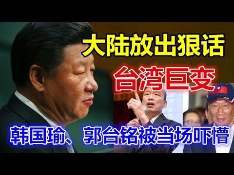 大陆放出狠话,台湾巨变!韩国瑜、郭台铭被当场吓懵!