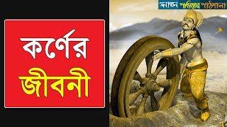 কর্ণ! মহাভারতের এক হতভাগ্য বীর যোদ্ধা! জেনে নিন কুন্তীপুত্র কর্ণের জীবনী! Karna Story in Bengali!