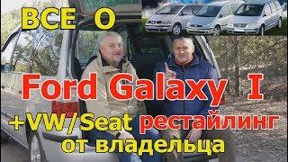 """Все о Форд Галакси/Ford Galaxy I рестайлинг """"Откровенный Разговор С Владельцем..."""""""