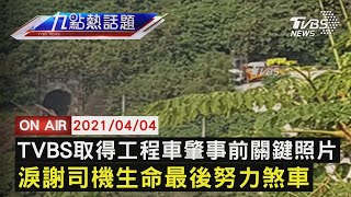 【0404九點熱話題LIVE】TVBS取得工程車肇事前關鍵照片 淚謝司機生命最後努力煞車