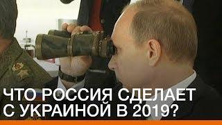 Что Россия сделает с Украиной в 2019? | Донбасc Реалии