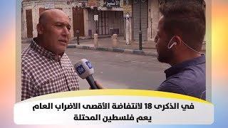في الذكرى 18 لانتفاضة الأقصى الاضراب العام يعم فلسطين المحتلة