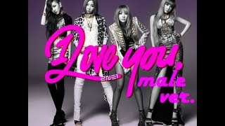 2NE1 - I LOVE YOU [MALE VERSION]