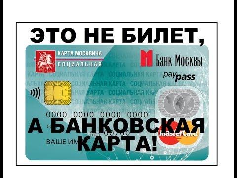 Это не билет, а банковская карта!