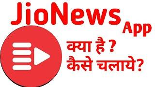 HOW TO USE Jio NEWS APP