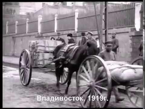 Владивосток 1919 год
