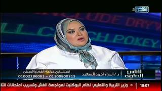 الناس الحلوة| علاج بطانة الرحم المهاجرة .. التقنيات الحديثة فى عالم زراعة الاسنان 21 يناير