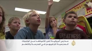 فيديو..مدرسة بأمريكا تلغي إعطاء واجبات منزلية للتلاميذ