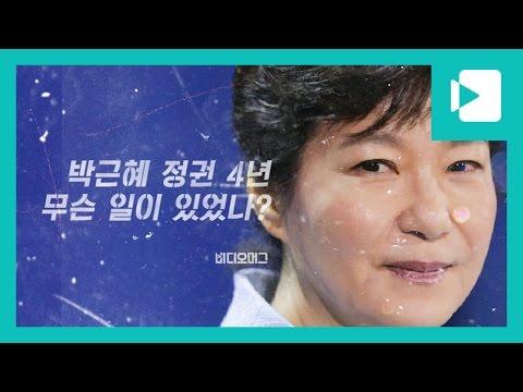 '박근혜 정권 4년' 무슨일이 있었나? / 비디오머그