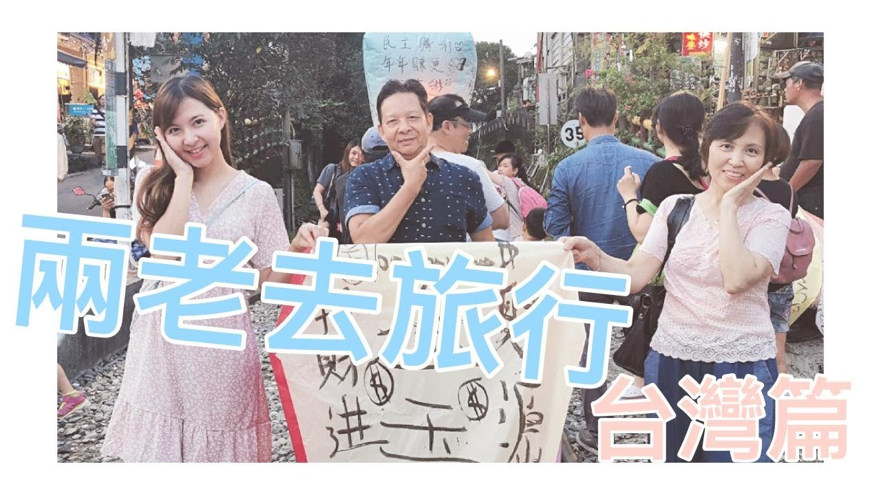 兩老去旅行-爸爸好有表演欲 #去旅行#臺灣#疫癥期推介 - YouTube