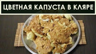 Цветная капуста в кляре - пошаговый рецепт