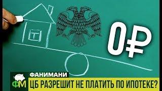 Центробанк разрешит не платить по ипотеке? // Фанимани