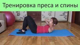 Пилатес дома: тренировка пресса и спины. Плоский живот легко! Pilates no equipment. Back workout