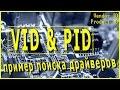 PID&VID - поиск драйверов по коду на примере usb-wifi адаптера