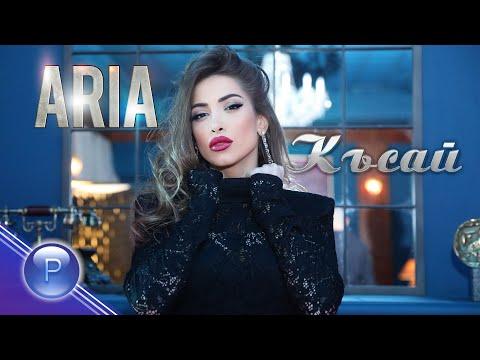 ARIA - KASAY / Ариа - Късай, 2020