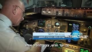 חדשות אל על - משדר מיוחד על טיסת הבכורה לבוסטון