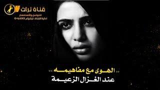دحية حزينة    الهوا مع مفاهيمه عند الغزال الزعيمة     تيسير ابو سويرح 2019
