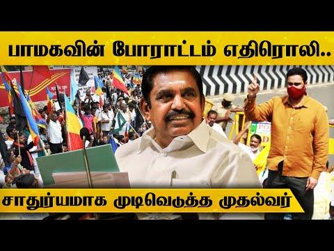 பாமகவின் போராட்டம் எதிரொலி.., சாதுர்யமாக முடிவெடுத்த முதல்வர் எடப்பாடி K.பழனிசாமி..! | PMK Protest