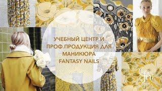 Учебный центр и проф.продукция для маникюра Fantasy Nails