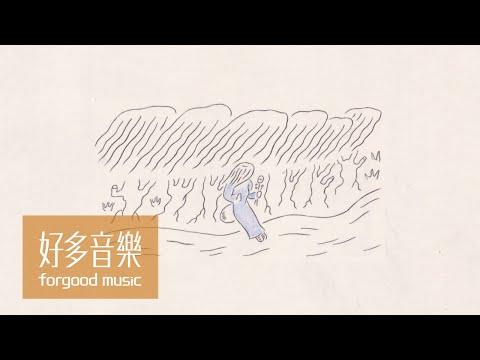 魏如萱 Waa Wei [ 竊笑 Stolen Smile ] Official Music Video