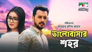Valobasar Shohor | Bangla Telefilm | Irfan Sazzad | Tanjin Tisha | Bannah | Channel i TV