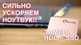 Ускоряем работу ноутбука!  Меняем HDD на SSD!!(, 2017-02-01T09:40:10.000Z)