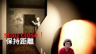 【Stay Close保持距離】 恐怖遊戲!半夜玩真的超級刺激!