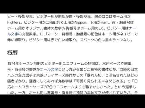「1974年の日本ハムファイターズのユニフォーム」とは ウィキ動画