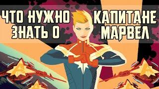 Что нужно знать о персонаже Капитан Марвел? (Подготовка к Гражданской Войне 2)