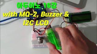 [아두이노] 16강 가스감지센서, I2C LCD, 부저…