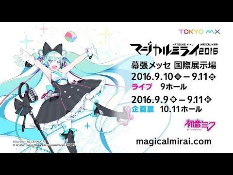 Magical Mirai 2016 - My Experience (+Mikus 9th birthday in Sapporo / Skytown)