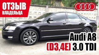 #Самый честный отзыв владельца.  Audi A8 (D3).  2008 г.